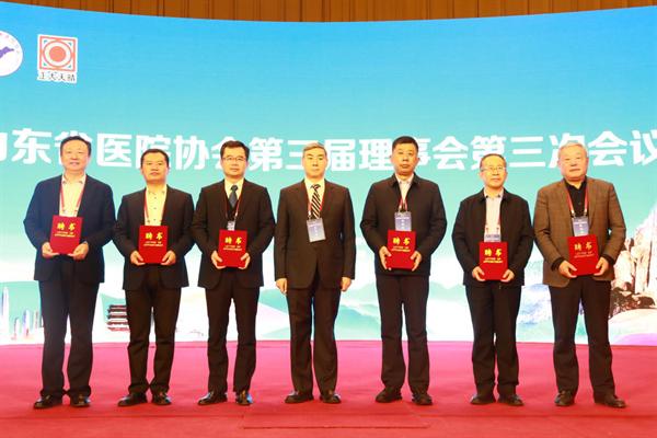 山东省医院协会第三届理事会第三次会议在济南顺.png